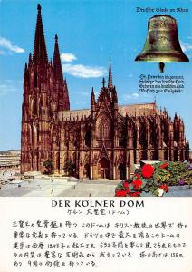 Koeln am Rhein Dom Cathedral Southern Side Bell