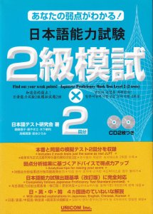 Pass JLPT2 N2 !2×2 Unicom Book