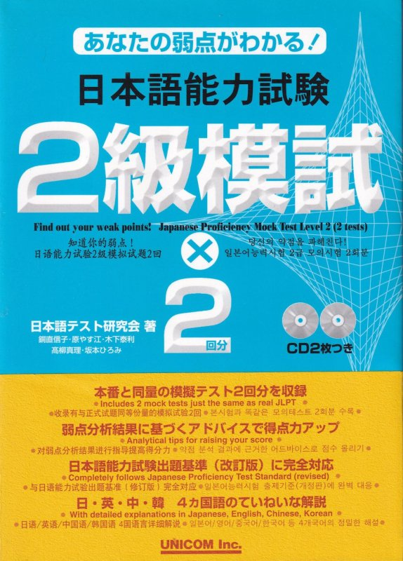 Pass JLPT2 N2 !2×2 Unicom Book