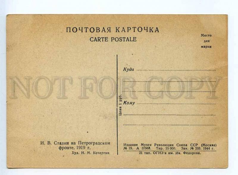 236731 Russian CIVIL WAR Kochergin Stalin Petrograd Front 1944