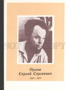 116052 Sergey ORLOV Russian Soviet POET Old PC