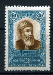 505162 USSR 1958 year Azerbaijani poet Fuzuli stamp