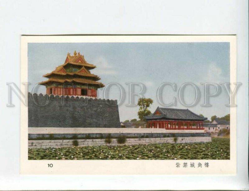 3172995 CHINA Peking Imperaial Palace TOWER Vintage postcard