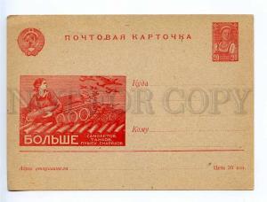 236982 WWII USSR PROPAGANDA More panzers aircraft 1942 year