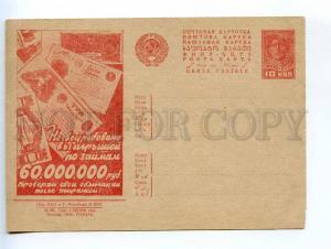 232649 USSR ADVERTISING lottery loan 1931 year postal postcard