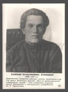 083094 USSR Kuybyshev commissioner 1 army Vintage photo POSTER