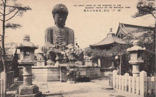 Daibutsu Kobe Buddhist Temple Antique Japan Buddhism Japanese Postcard