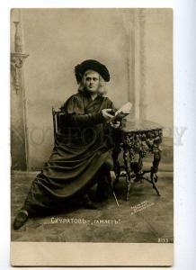 129916 SKURATOV Russian DRAMA Actor HAMLET Vintage PHOTO