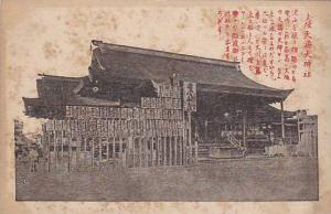 Some Type Of Structure, Japan, 1900-1910s