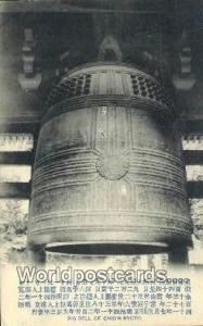 Chioin Kyoto Japan Big Bell Chioin Kyoto Big Bell