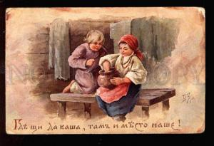 028970 Hungry Rural Children. Sign BZ. Vintage PC