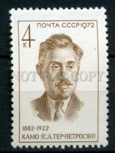 507353 USSR 1972 year Armenian Party leader Kamo Ter-Petrosyan