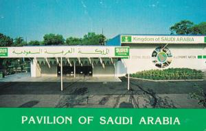Pavilion of SAUDI ARABIA, World's Energy Source, 1982