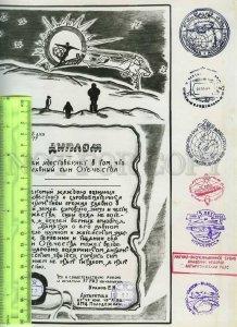 230869 Diploma polar Antarctic Station Molodezhnaya big photo