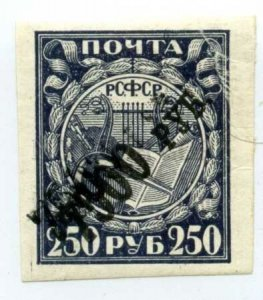 501772 RUSSIA 1922 year definitive stamp 250r double overprint