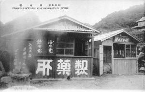 11171  Japan Kyushu Beppu  Famous Places and Fine Prospects  Series