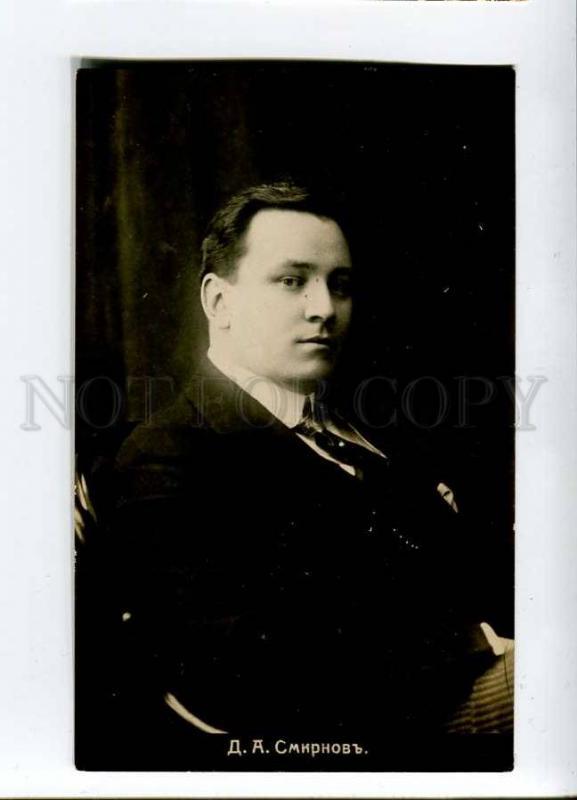 261503 Dmitri SMIRNOV Russian OPERA Singer Vintage PHOTO PC