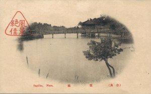 Japan Sagiike Nara 03.87