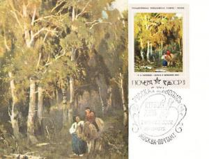 Russian Russia Children Horse & Rider In Forest Rare First Day Cover Postcard