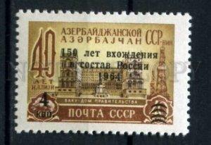506447 USSR 1964 y Azerbaijan annexation to Russia overprint