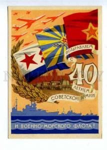 128142 USSR PROPAGANDA 40 ann. of Soviet Army & Navy SOLOVIEV