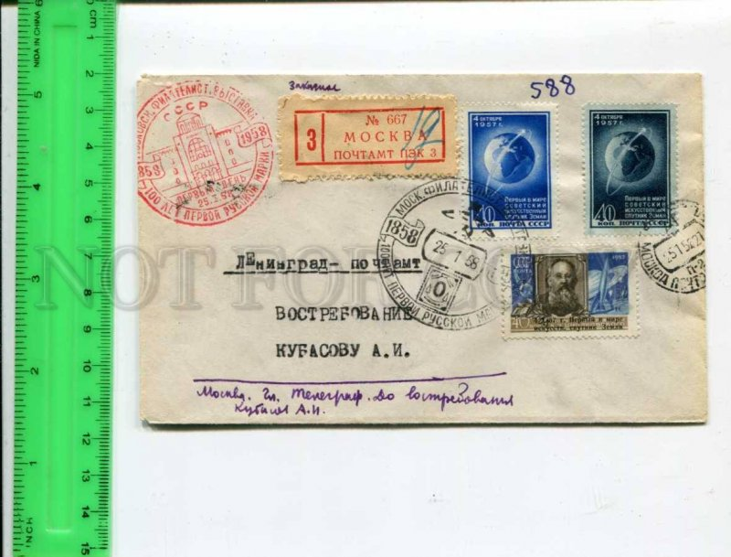 298856 1958 Moscow exhibition 100 Russian postage stamp SPACE overprint stamps