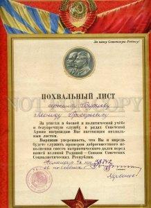 231416 Honourable mention DIPLOMA sergeant Burtsev 1951 STALIN LENIN