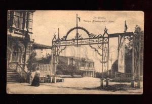 025799 SARATOV RENESANS theatre Arch & entrance Vintage PC