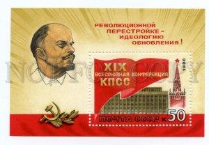 501123 USSR 1988 year souvenir sheet LENIN Communist Congress