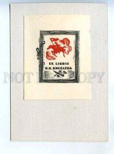 284957 USSR Vadim Frolov I.I.Kisilev ex-libris bookplate 1969 year