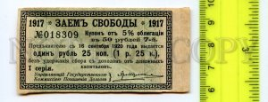 501402 RUSSIA 1917 year coupon bonds 25 rub Liberty loan