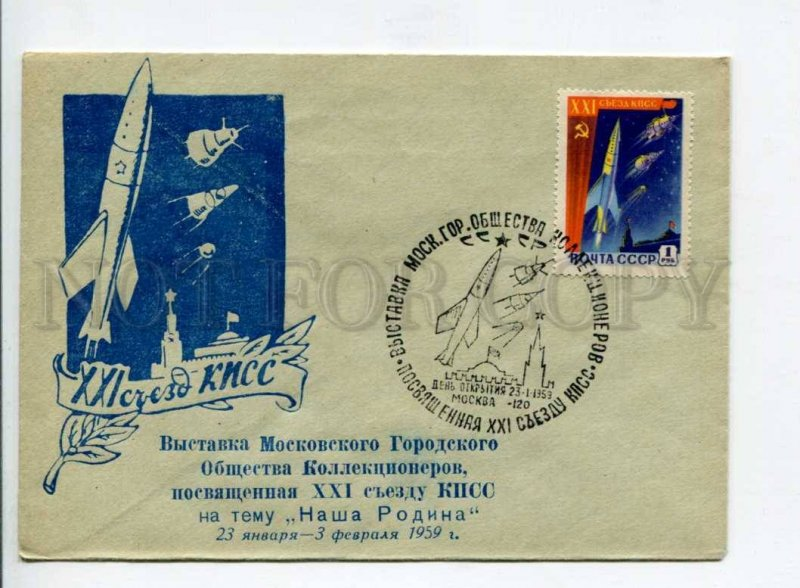 294725 1959 Moscow Club philatelic exhibition Congress Communist Party SPACE