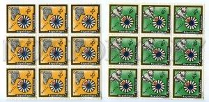 501389 Rwanda 1967 year Zebra elephant block of nine stamps