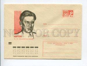 403103 USSR 1973 year Kalashnikov poet Vladimir Mayakovsky postal COVER