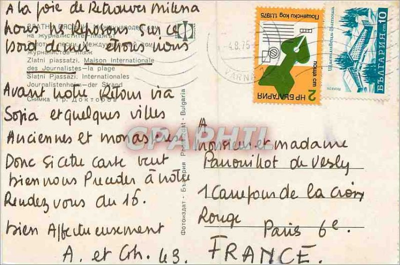 Postcard Modern Bulgaria Zlatni Piassatzi Journalists International House The...
