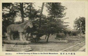 china, MUKDEN SHENYANG 沈阳, Zhaoling North Tomb, Stone Carving Horse (1910s)