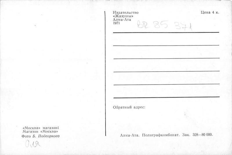 BR85371  Kazakhstan alma ata moscow