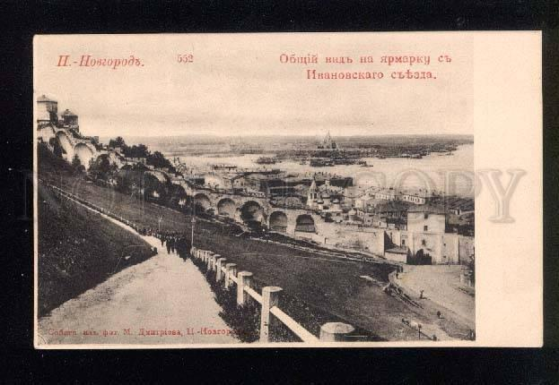 043531 RUSSIA Nizhni Novgorod Ivanovo travel view Vintage PC
