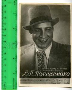 171528 POLITSEYMAKO Soviet MOVIE THEATRE Actor PHOTO 1947