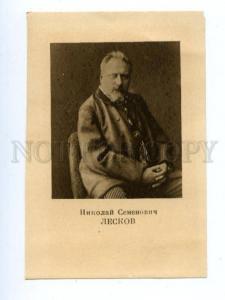 145589 LESKOV Russian journalist WRITER Vintage PC