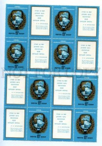 501282 USSR 1975 block four stamp European Security Conference