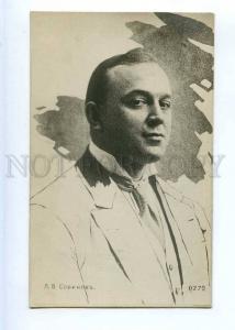 243713 SOBINOV Russia OPERA Singer TENOR Vintage Collage PHOTO