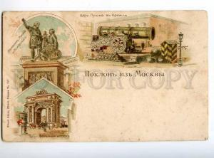 247986 RUSSIA MOSCOW Gruss aus type 1895 year litho postcard