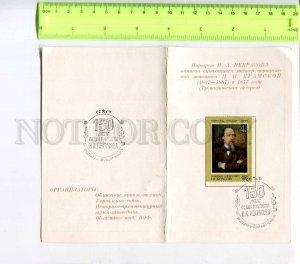 298901 1971 philatelic exhibition 150 poet N. Nekrasov Yaroslavl invitation card