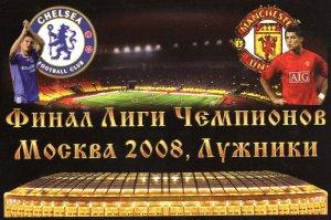 Chelsea vs Manchester United Football Champions League Postcard