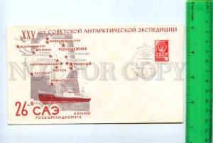 409813 USSR 1980 26th Antarctic Expedition stations map station Molodozhnaya