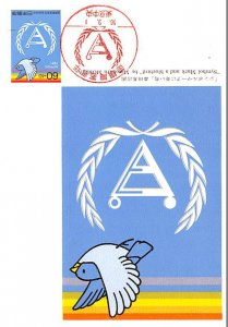 Symbol Mark and a Bluebird Japan 1956 Postal on Front