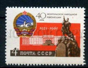 505790 USSR 1961 year Anniversary Mongolian people revolution