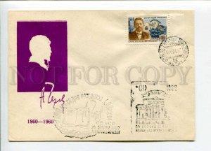 297771 USSR 1960 year writer Anton Chekhov silhouette COVER