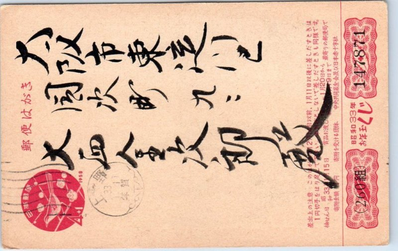 Vintage Japan Japanese Advertising Postcard Restaurant Artist's-View 1958 Cancel